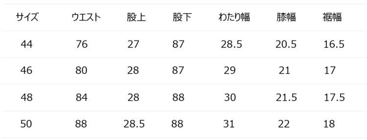 ウォームカーゴカモパンツ/サイズ表