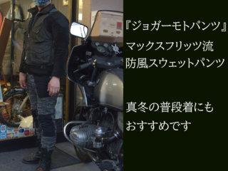 ジョガーモトパンツ2/ライトシェルイージーパンツ