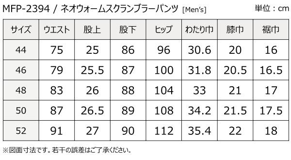 マックスフリッツ・パンツ寸法/ネオウォームスクランブラーパンツ