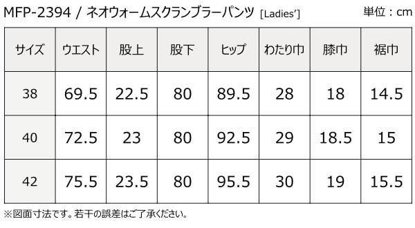 マックスフリッツファム・パンツ寸法/ネオウォームスクランブラーパンツ