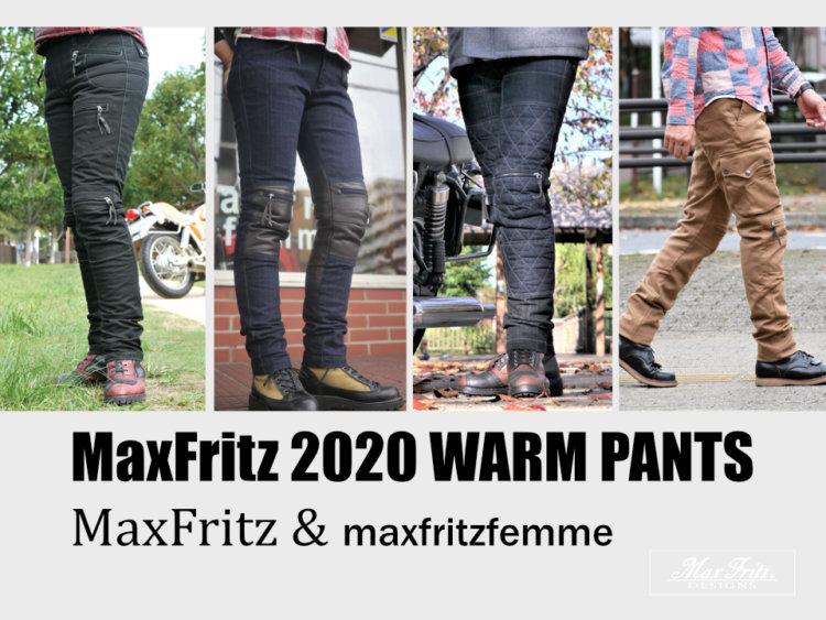 マックスフリッツ 2020 ウォームパンツ