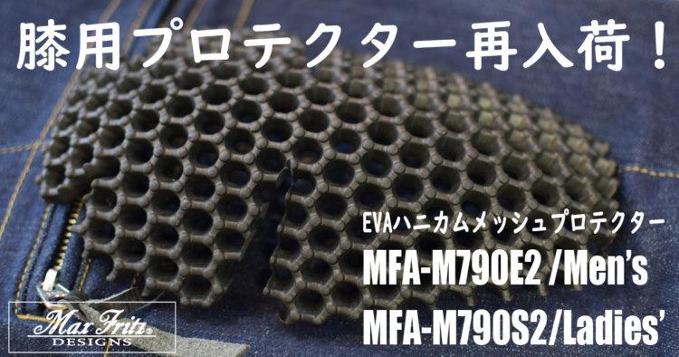 EVAプロテクター再入荷