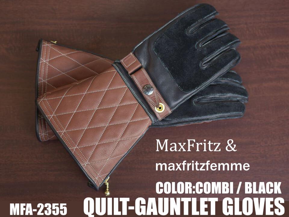 マックスフリッツ MFA-2355 キルトガントレットグローブ