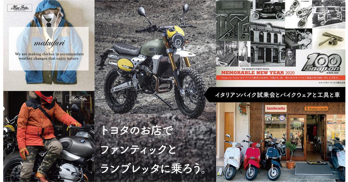 2/1(土)・2/2(日)はネッツテラス夙川にマックスフリッツ出店