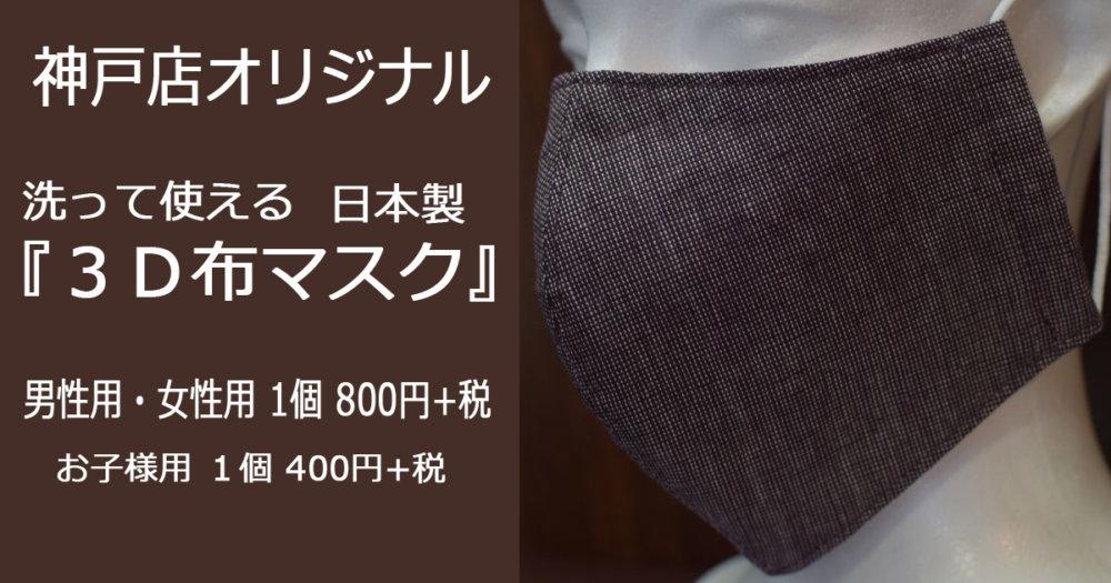 マックスフリッツ神戸オリジナル3D布マスク販売