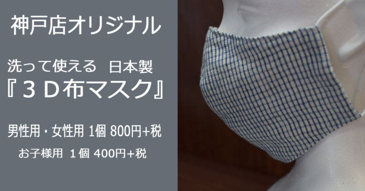 マックスフリッツ神戸・オリジナル3D布マスク