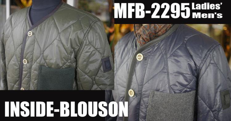 インサイドブルゾン/MFB-2295