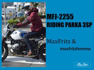 マックスフリッツ MFJ-2255 ライディングパーカ3SP