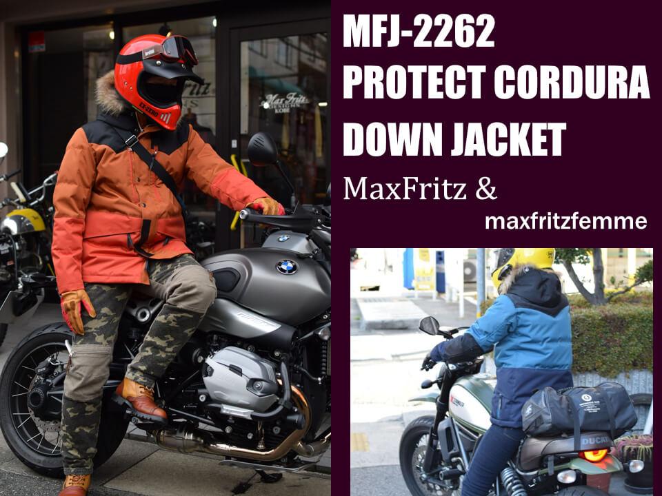 マックスフリッツ MFJ-2262 プロテクトコーデュラダウンジャケット
