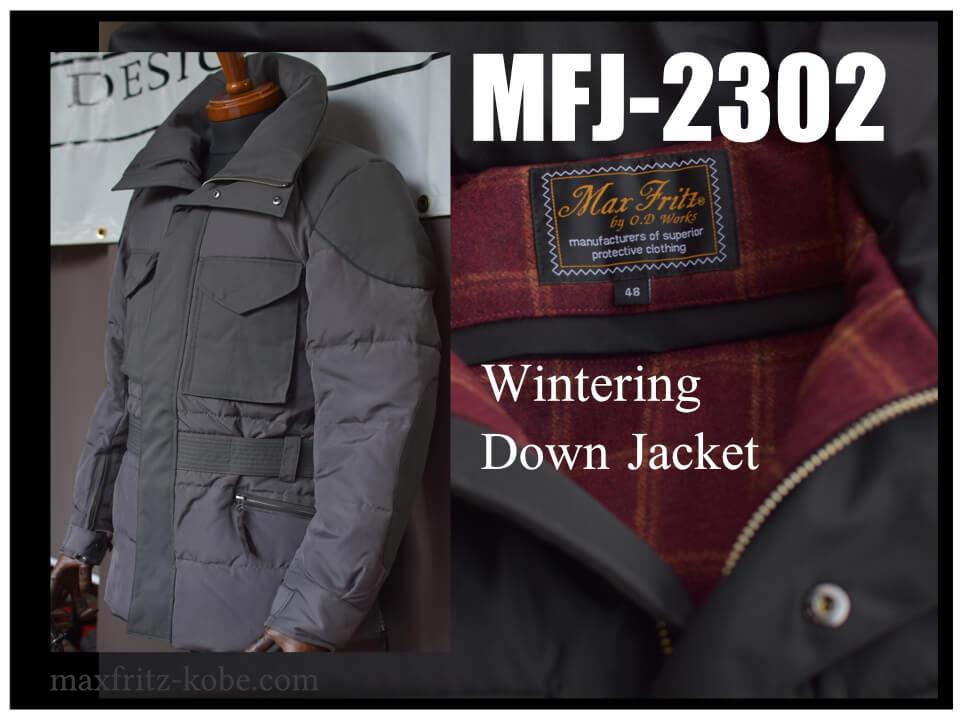 マックスフリッツ MFJ-2302 ウィンタリングダウンジャケット