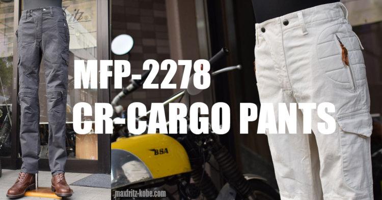 MFP-2278 CRカーゴパンツ
