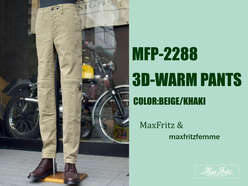 マックスフリッツ 3Dウォームパンツ MFP-2288