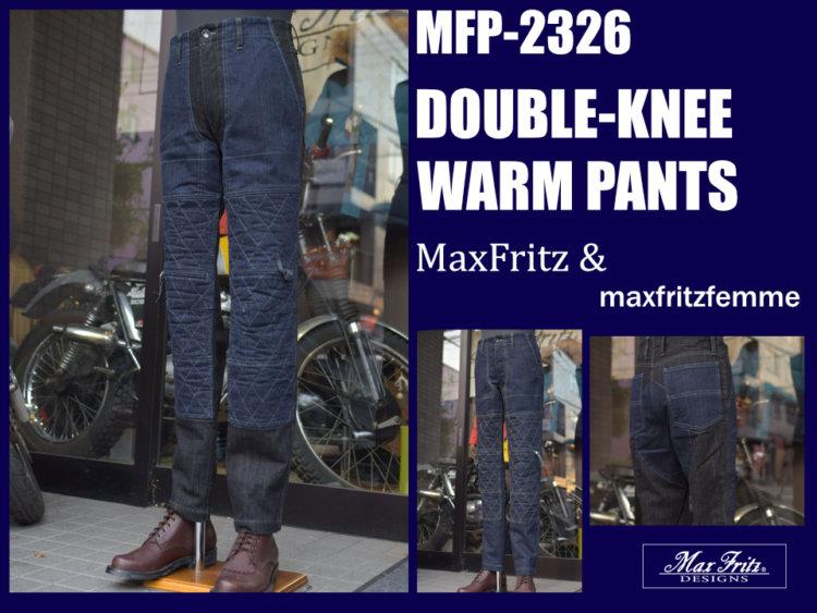 マックスフリッツ MFP-2326 ダブルニーウォームパンツ2