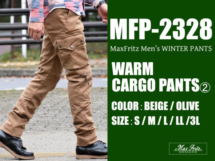 マックスフリッツ・ウォームカーゴパンツ2 MFP-2328