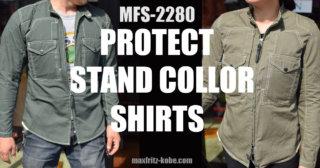 プロテクトスタンドカラーシャツ/MFS-2280