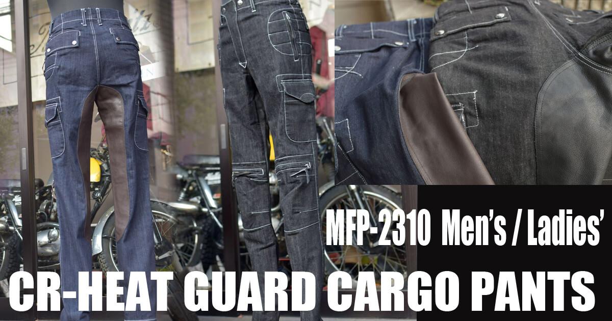 MFP-2310 CRヒートガードカーゴ パンツ