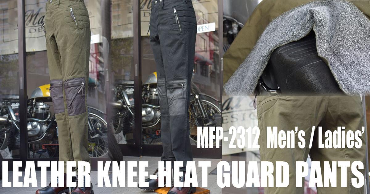 MFP-2312 レザーニーヒートガードパンツ