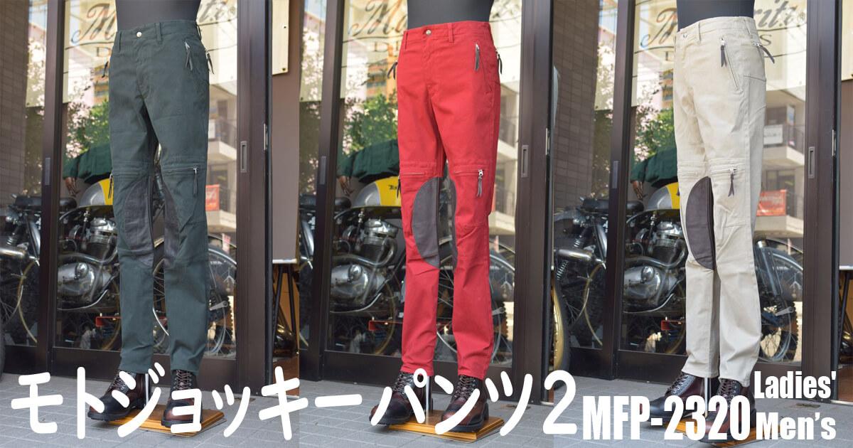 マックスフリッツMFP-2320/モトジョッキーパンツ2