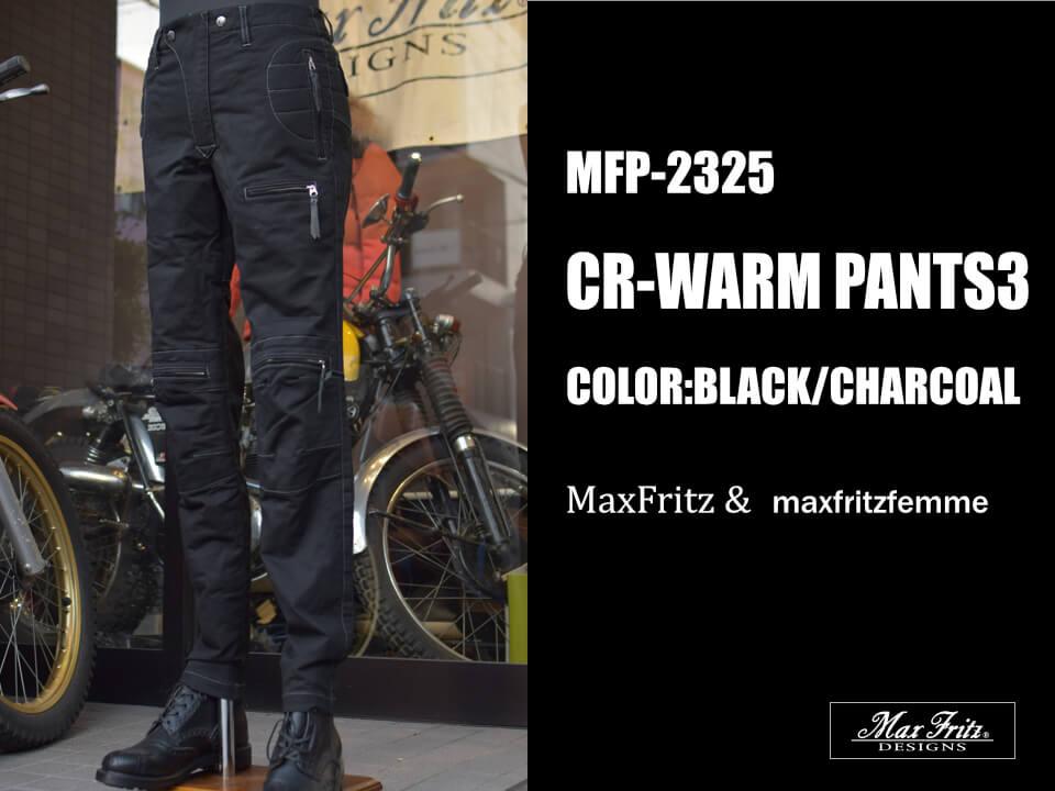 マックスフリッツ MFP-2325 CRウォームパンツ3