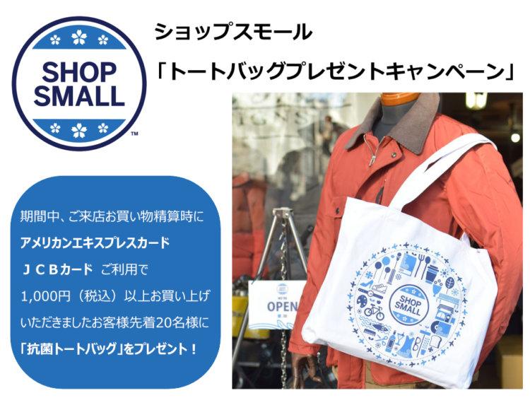 SHOP SMALL/ショップスモール トートバッグプレゼントキャンペーン2020