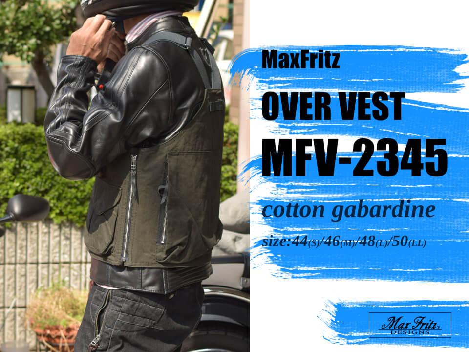 マックスフリッツ/オーバーベスト/MFV-2345