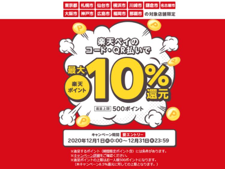 最大10%還元!楽天ペイで地元のお店応援キャンペーン