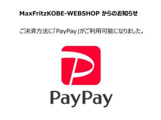 マックスフリッツ神戸ウェブショップでもPayPay利用可能